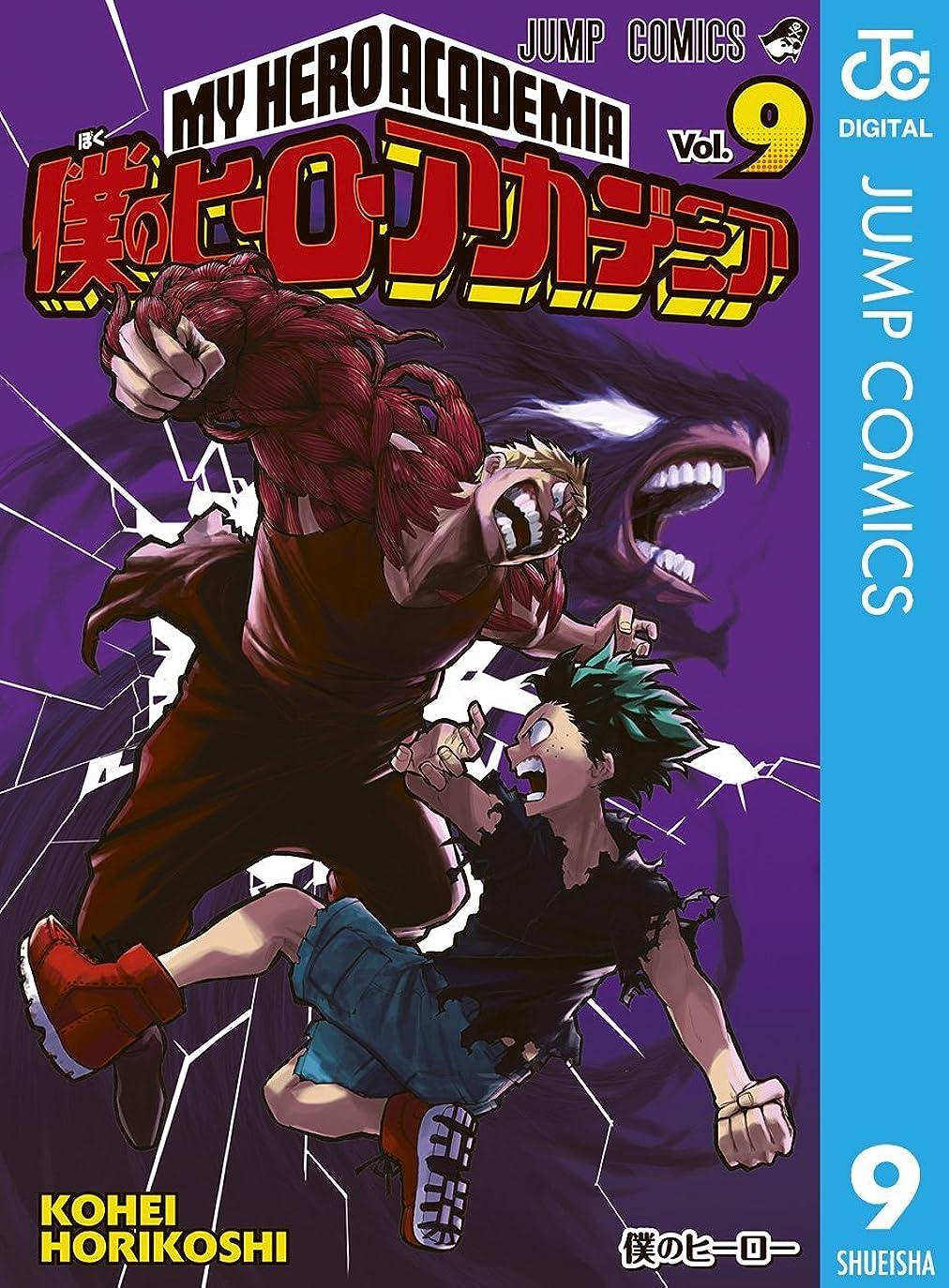例示するプレミアアウター僕のヒーローアカデミア 9 (ジャンプコミックスDIGITAL)
