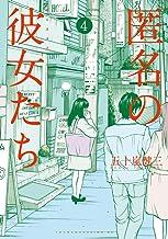 表紙: 匿名の彼女たち(4) (ヤングマガジンコミックス)   五十嵐健三
