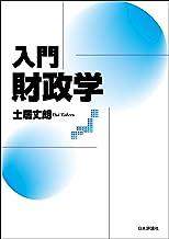 表紙: 入門財政学   土居 丈朗