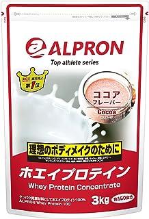 アルプロン ホエイプロテイン100 3kg【約150食】ココア風味(WPC ALPRON 国内生産)