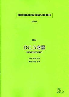 FT022 【ひこうき雲】3Flutes