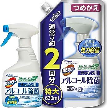 【まとめ買い】 カビキラー 除菌剤 スプレータイプ アルコール除菌 キッチン用 本体 + 詰替用 特大サイズ セット 400ml+630ml