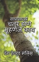 सापासारखे चतुर होणे म्हणजे काय (Marathi Edition)