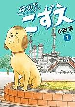 表紙: 横須賀こずえ(1) (ビッグコミックス) | 小田扉
