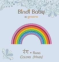 Bindi Baby Colors (Hindi): A Colorful Book for Hindi Kids