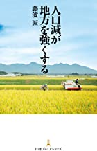 表紙: 人口減が地方を強くする (日本経済新聞出版) | 藤波匠