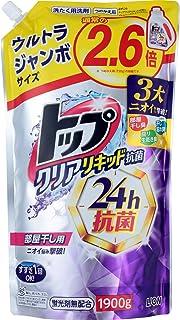 【大容量】トップ クリアリキッド抗菌 部屋干し 洗剤 蛍光剤無配合 洗濯洗剤 液体 詰め替え ウルトラジャンボサイズ1900g