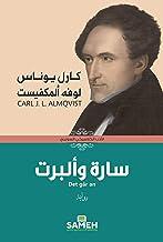 سارة وألبرت: Det går an (الأدب الكلاسيكي السويدي Book 3) (Arabic Edition)