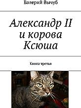 Александр II икорова Ксюша: Книга третья (Russian Edition)