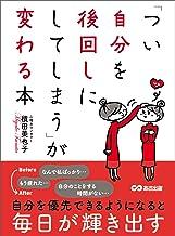 表紙: 「つい自分を後回しにしてしまう」が変わる本―――自分を優先できるようになると毎日が輝きだす | 積田美也子