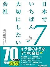 表紙: 日本でいちばん大切にしたい会社7 | 坂本光司