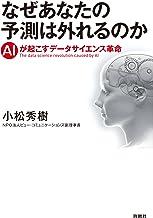 表紙: なぜあなたの予測は外れるのか AIが起こすデータサイエンス革命 (扶桑社BOOKS) | 小松 秀樹