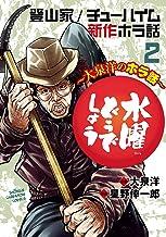 水曜どうでしょう~大泉洋のホラ話~ 2 (少年チャンピオン・コミックス)
