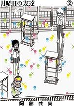 表紙: 月曜日の友達(2) (ビッグコミックス) | 阿部共実