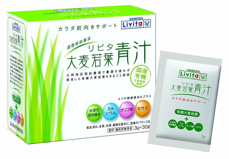 顕現プライバシー邪悪な大正製薬 リビタ大麦若葉青汁 3g×30袋
