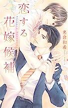 表紙: 恋する花嫁候補 (リンクスロマンス) | 千川夏味