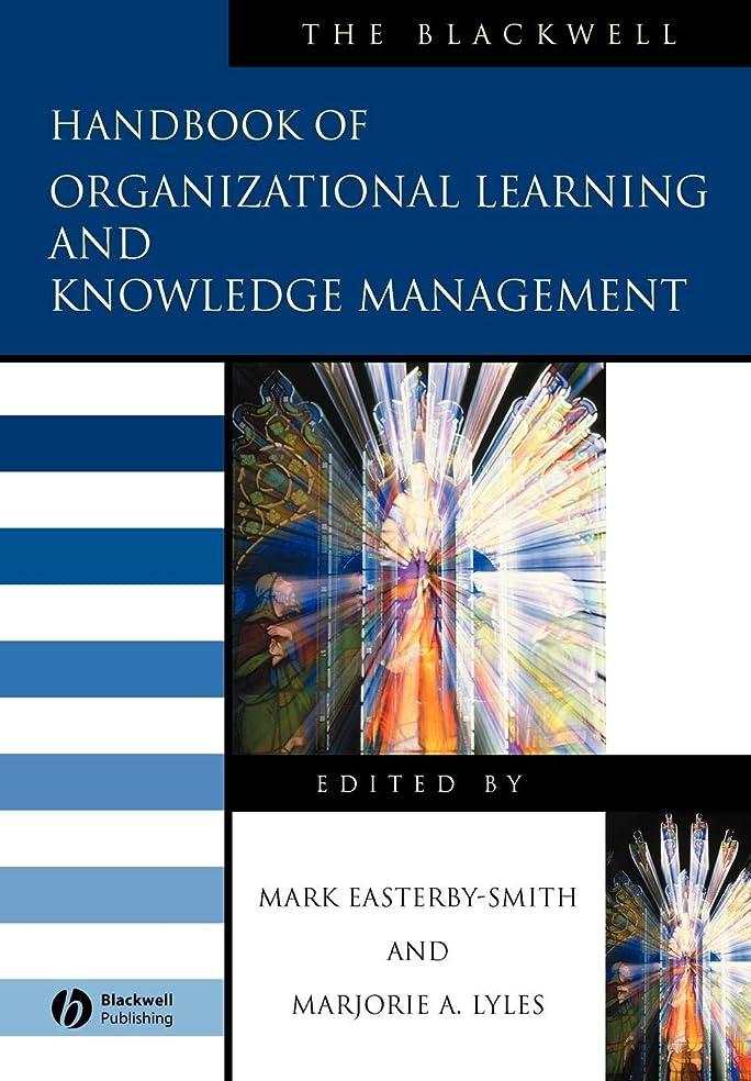 管理者シマウマ荒野The Blackwell Handbook of Organizational Learning and Knowledge Management