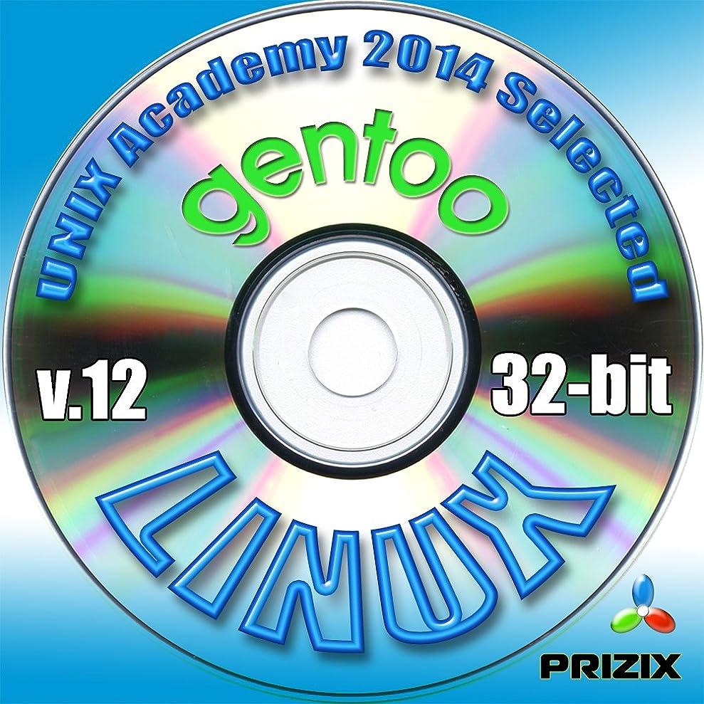 株式会社美人アカデミックGentooの12のLinuxのDVDの32ビットフルインストールには、無料のUNIXアカデミー評価試験、