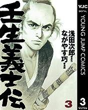 表紙: 壬生義士伝 3 (ヤングジャンプコミックスDIGITAL) | ながやす巧