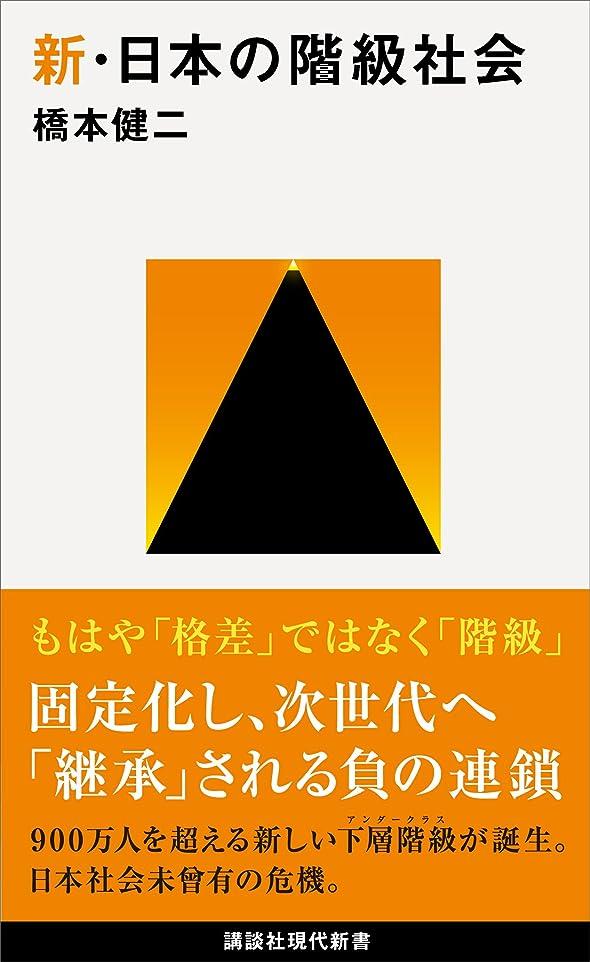裏切り者ふさわしい適応的新?日本の階級社会 (講談社現代新書)