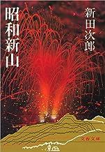 表紙: 昭和新山 (文春文庫)   新田 次郎