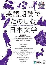 表紙: [音声DL付]英語朗読でたのしむ日本文学 | 青谷 優子