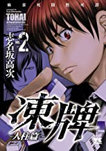 表紙: 凍牌(とうはい)~人柱篇~ 2 (ヤングチャンピオン・コミックス) | 志名坂高次