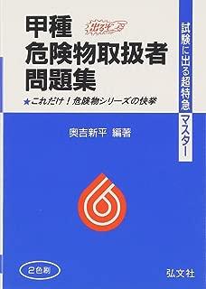 危険物取扱者問題集 甲種 (超特急マスタ—)