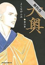 大奥【期間限定無料版】 2 (ジェッツコミックス)