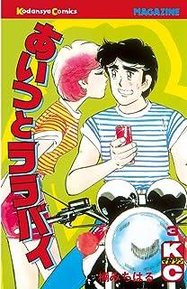 あいつとララバイ(3) (週刊少年マガジンコミックス)