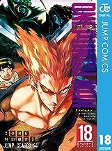ワンパンマン 18 (ジャンプコミックスDIGITAL)