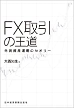 表紙: FX取引の王道 外貨資産運用のセオリー (日本経済新聞出版)   大西知生