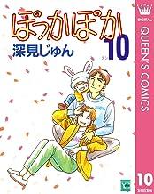 表紙: ぽっかぽか 10 (クイーンズコミックスDIGITAL) | 深見じゅん
