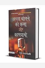 Achchha Bolne Ki Kala Aur Kamyabi (Hindi) Kindle Edition