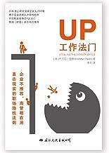 """UP工作法门(升职是设计出来的!高管都在用的职场竞争隐形法则,美国""""财富""""杂志强力推荐!)"""