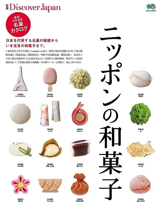 軽量横保持別冊Discover Japan 2014年1月号「ニッポンの和菓子」 [雑誌] 別冊 Discover Japan