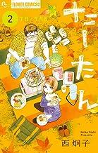 表紙: たーたん(2) (フラワーコミックスα) | 西炯子