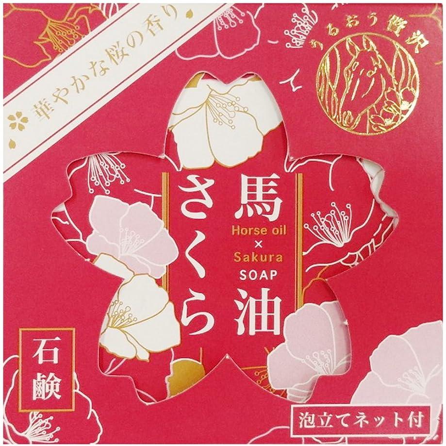 ケーブルきゅうりパフ馬油さくら石鹸 (泡立てネット付き)(100g)