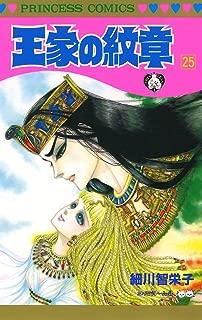王家の紋章 25 (プリンセス・コミックス)