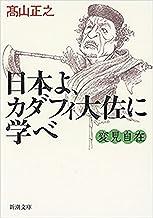 表紙: 変見自在 日本よ、カダフィ大佐に学べ(新潮文庫) | 高山正之