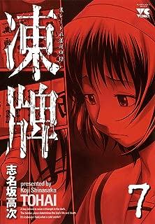 凍牌(とうはい)-裏レート麻雀闘牌録-(7) (ヤングチャンピオン・コミックス)