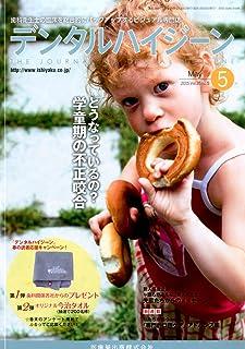 デンタルハイジーン 35巻5号 どうなっているの? 学童期の不正咬合