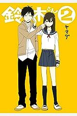鈴木さん 2巻 (デジタル版ガンガンコミックスONLINE) Kindle版