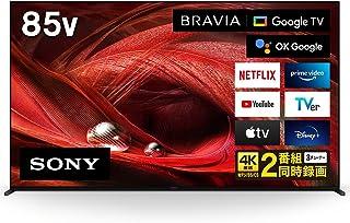 ソニー 85V型 液晶 テレビ ブラビア XRJ-85X95J 4Kチューナー 内蔵 Google TV (2021年モデル)