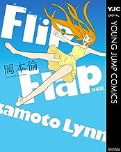 表紙: 岡本倫短編集 Flip Flap 新装版 (ヤングジャンプコミックスDIGITAL)   岡本倫