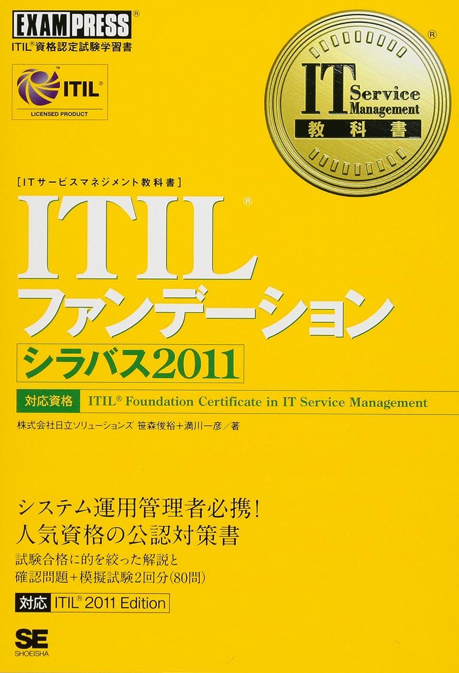 キャビン落花生猫背IT Service Management教科書 ITIL ファンデーション シラバス2011 (EXAMPRESS)