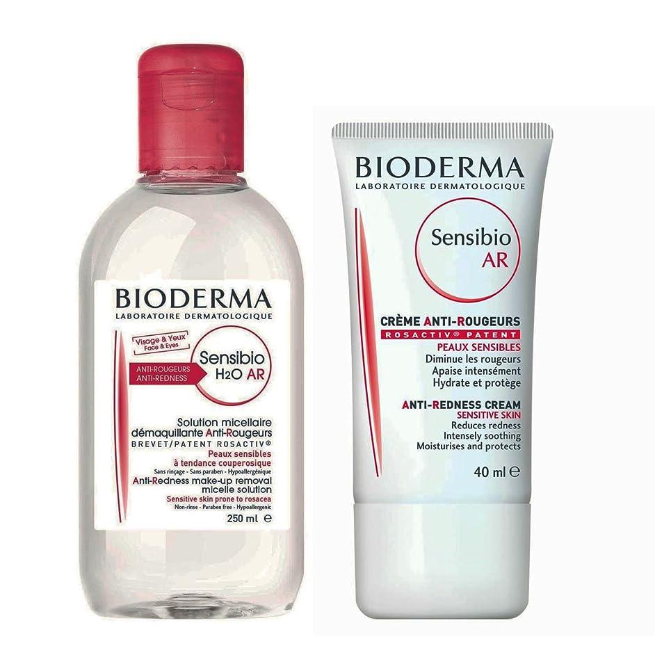 不従順マオリ心配するBioderma Sensibio AR + Sensibio H2O AR Pack