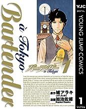 表紙: バーテンダー a Tokyo 1 (ヤングジャンプコミックスDIGITAL) | 城アラキ