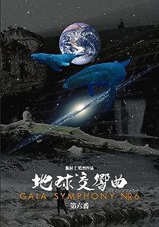地球交響曲第六番 [DVD]