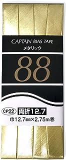CAPTAIN88 キャプテン メタリック両折12.7mm 巾12.7mm×2.75m巻 #2103 ゴールド CP22